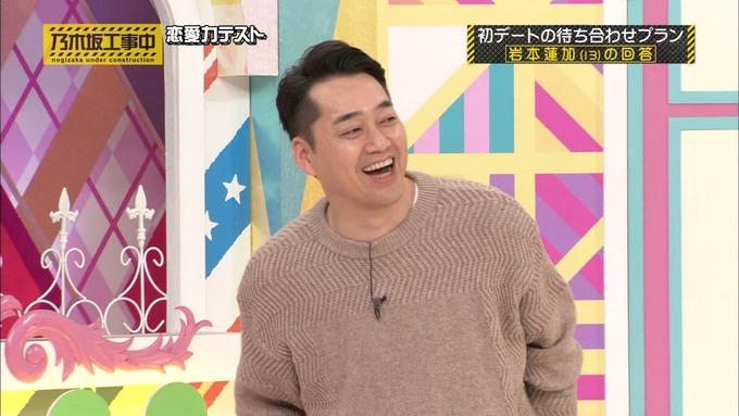 乃木坂工事中 恋愛模擬テスト⑮ (24)