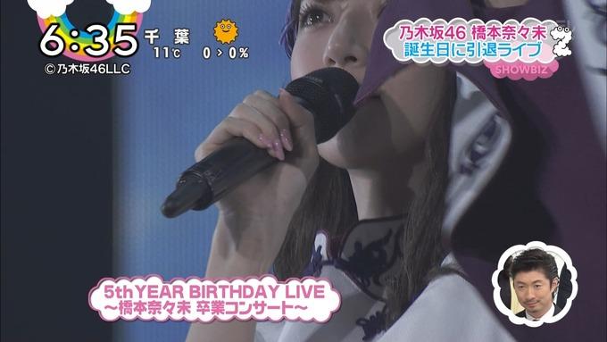 橋本奈々未卒業コンサート『ZIP』 (5)