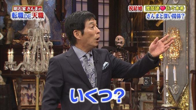 さんまの転職DE天職 生駒里奈 齋藤飛鳥 (7)