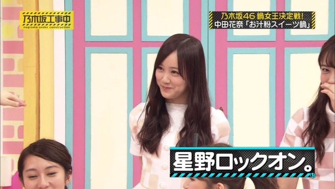 乃木坂工事中 鍋女王決定戦2⑯ (5)