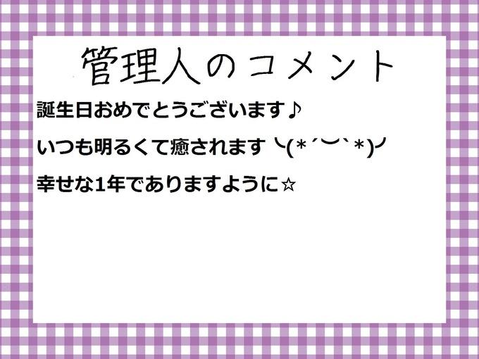 管理人のコメント 斉藤優里  誕生祭2017