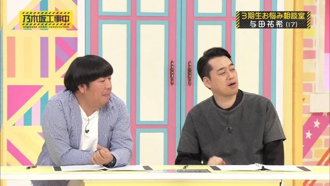 乃木坂工事中 3期生悩み相談 佐藤楓 (55)