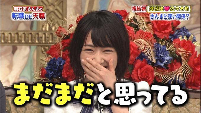 さんまの転職DE天職 生駒里奈 齋藤飛鳥 (10)
