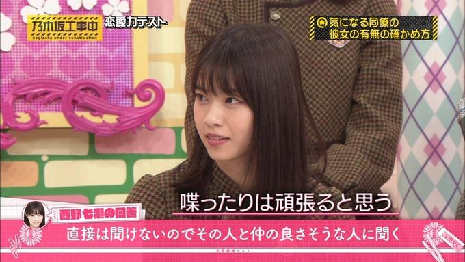 乃木坂工事中 恋愛模擬テスト④ (5)