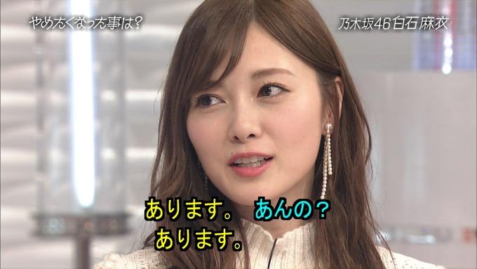 19 おしゃれイズム 白石麻衣⑧ (3)