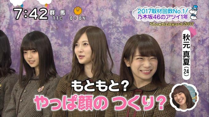 ShowbizAward 2017 乃木坂46 (23)