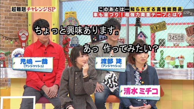 10 所さんのソコントコロ 生駒里奈① (3)
