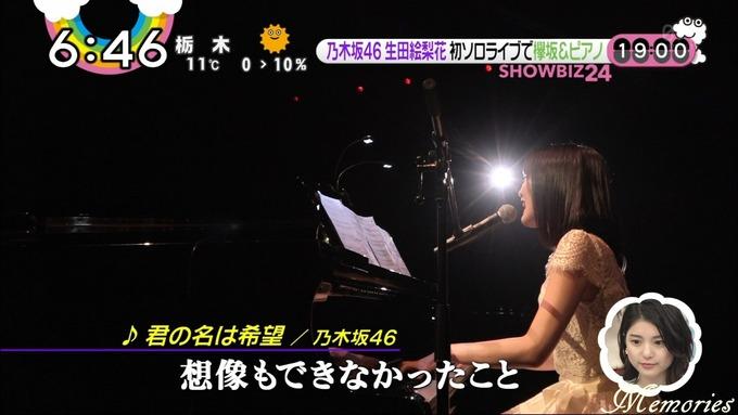 ZIP 生田絵梨花ソロコンサート (24)