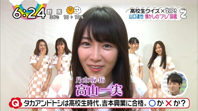 ZIP 乃木坂46 なつかしのアレ図鑑 (14)
