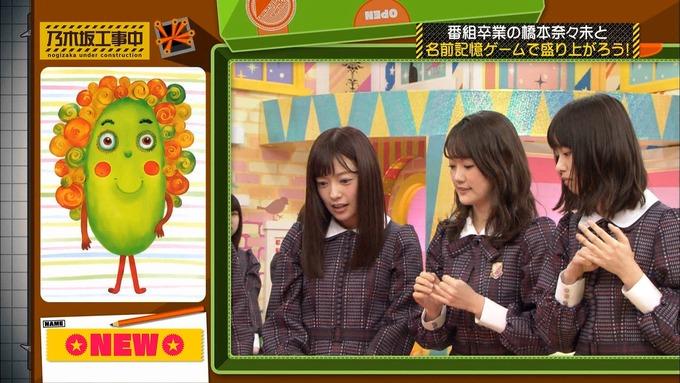 乃木坂工事中 橋本奈々未「ボードゲーム部」ナンジャモンジャ (54)