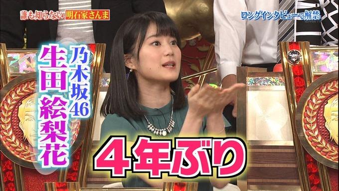 26 誰もしらない明石家さんな 生田絵梨花 (3)
