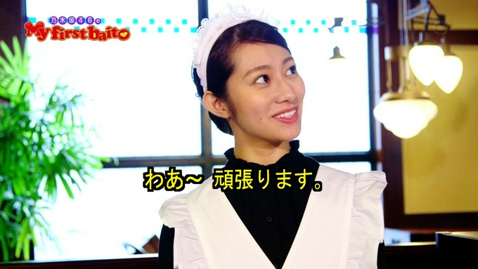 My first baito 桜井玲香① (30)