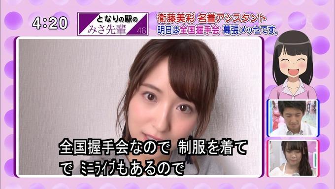 9 開運音楽堂 衛藤美彩 (20)