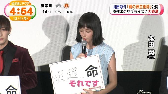 めざましアクア 本田翼 坂道命 (3)