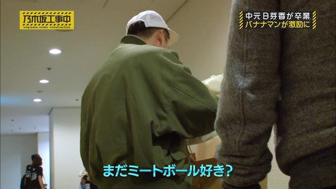 乃木坂工事中 中元日芽香卒業 (75)