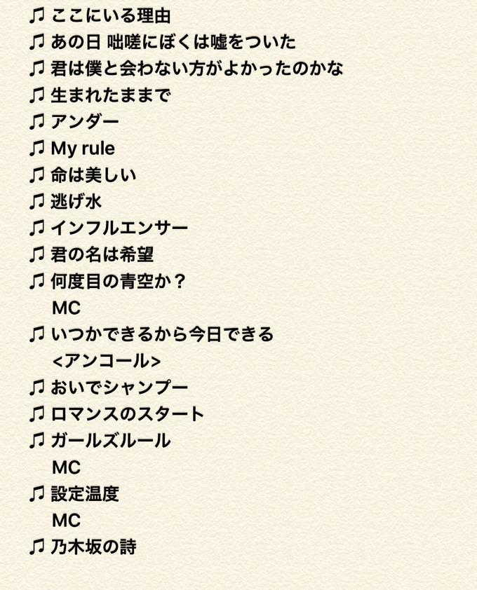 2017真夏の全国ツアー 東京ドーム (16)