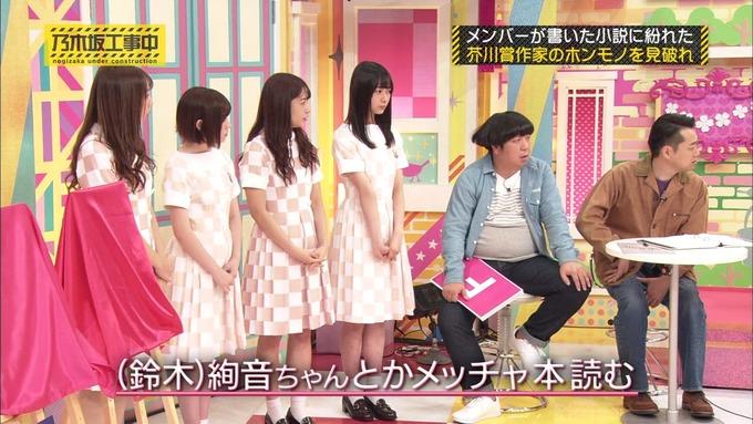 乃木坂工事中 センス見極めバトル⑧ (14)