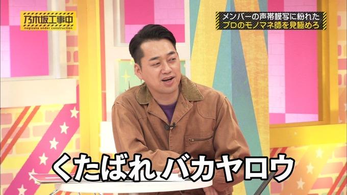 乃木坂工事中 センス見極めバトル⑩ (135)