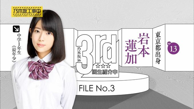 乃木坂工事中 3期生紹介中 (34)