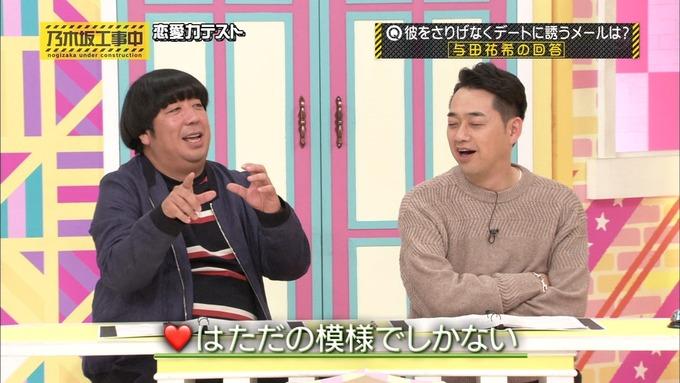 乃木坂工事中 恋愛模擬テスト⑧ (19)