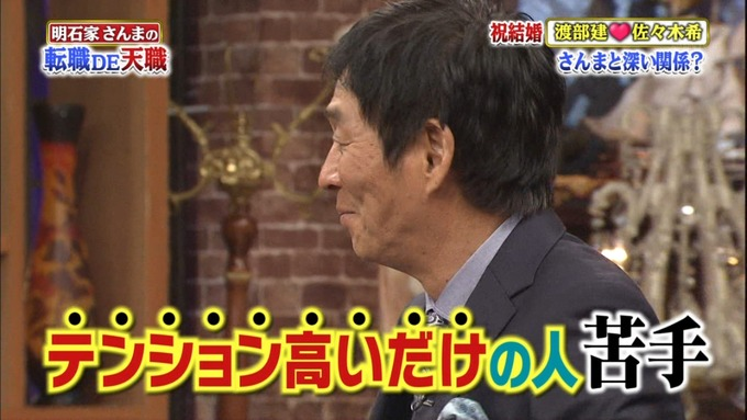 さんまの転職DE天職 生駒里奈 齋藤飛鳥 (15)