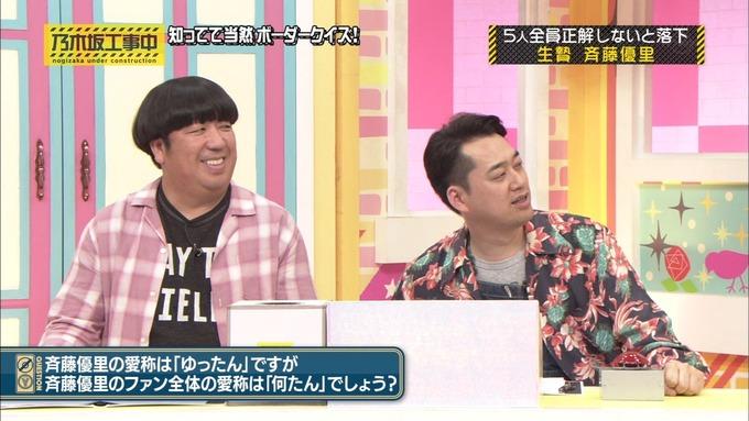 乃木坂工事中 ボーダークイズ⑦ (36)