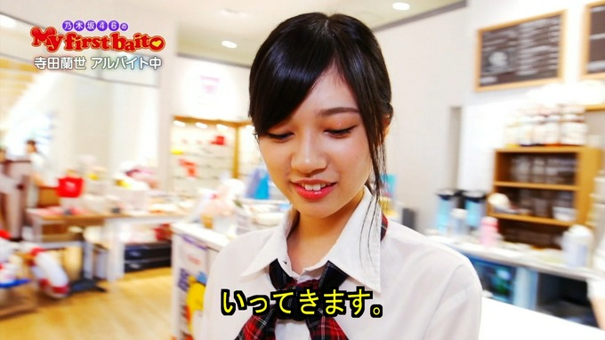 19 My first baito 寺田蘭世③ (25)