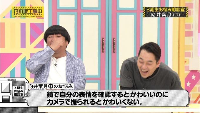 乃木坂工事中 3期生悩み相談 向井葉月 (10)
