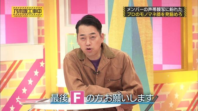乃木坂工事中 センス見極めバトル⑩ (130)