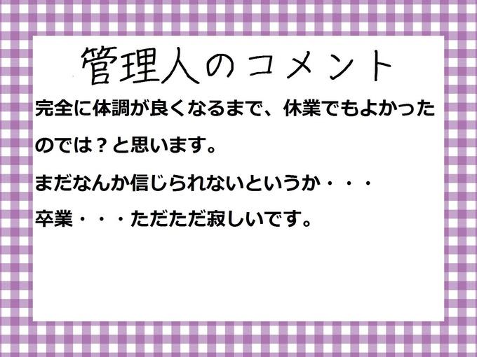 管理人のコメント 中元日芽香 らじらーサンデー 卒業発表