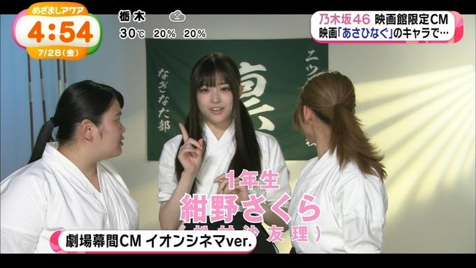 めざましアクア あさひなぐ 限定CM (19)