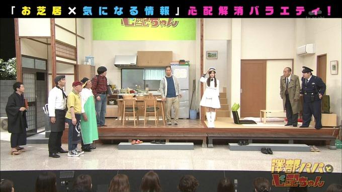 澤部と心配ちゃん 3 星野みなみ (14)