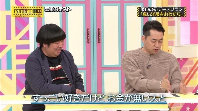 乃木坂工事中 恋愛模擬テスト⑫ (35)