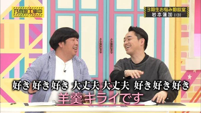 乃木坂工事中 3期生悩み相談 岩本蓮加 (83)