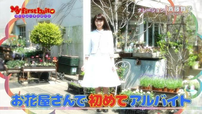 My first baito 井上小百合2 (7)