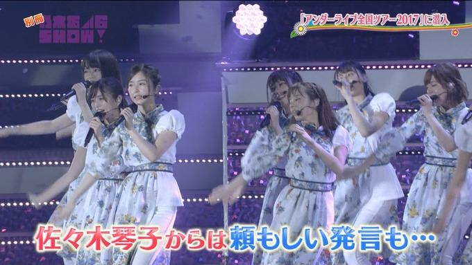 乃木坂46SHOW アンダーライブ (56)