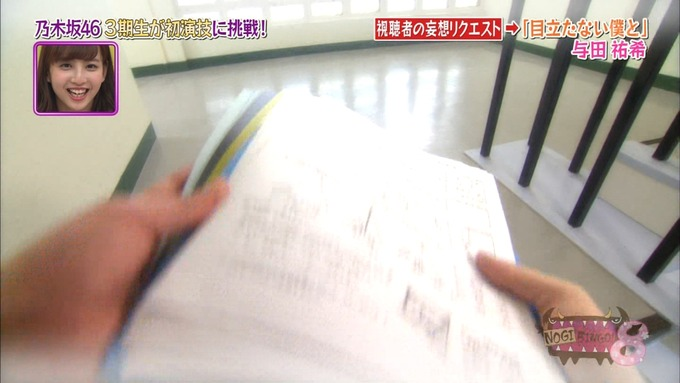 NOGIBINGO8 妄想リクエスト 与田祐希 (38)