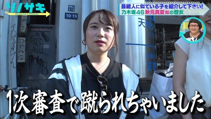 31 ソノサキ 堀未央奈 (17)