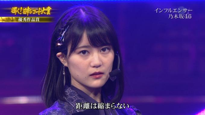 30 日本レコード大賞 乃木坂46 (130)
