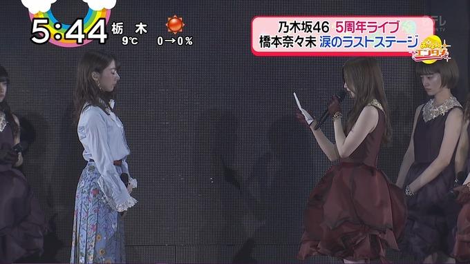 橋本奈々未卒業コンサート『おはよん』 (5)