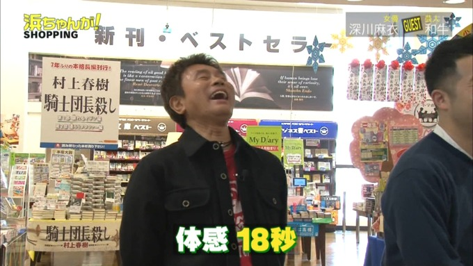 浜ちゃんが!深川麻衣 お買い物 (429)