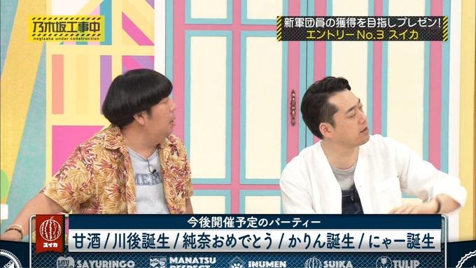 乃木坂工事中 進軍団員 スカイ 活動 (79)