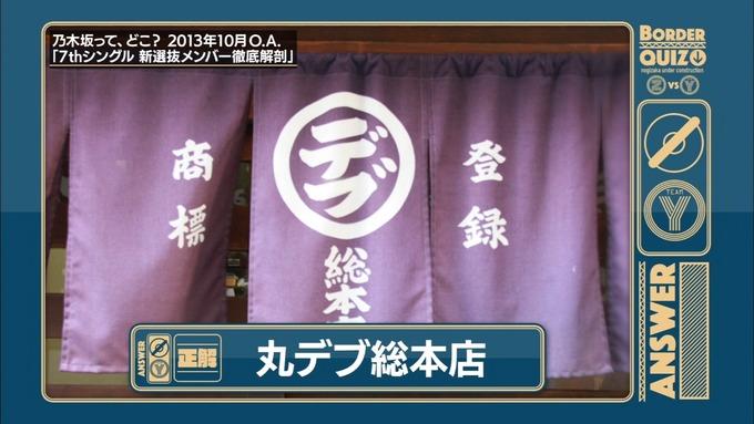 乃木坂工事中 ボーダークイズ⑨ (59)