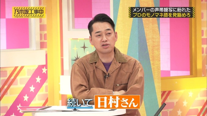 乃木坂工事中 センス見極めバトル⑩ (152)