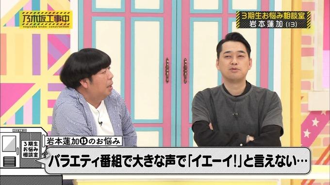 乃木坂工事中 3期生悩み相談 岩本蓮加 (9)