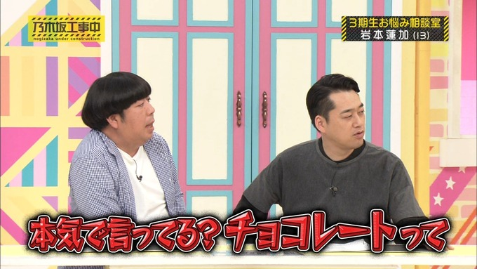 乃木坂工事中 3期生悩み相談 岩本蓮加 (57)