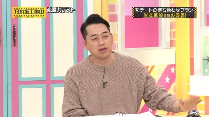 乃木坂工事中 恋愛模擬テスト⑮ (56)