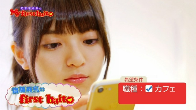 My first baito 齋藤飛鳥① (1)