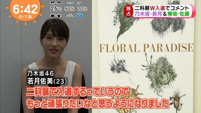 めざましテレビ 若月佑美 佐藤詩織 二科展 (8)