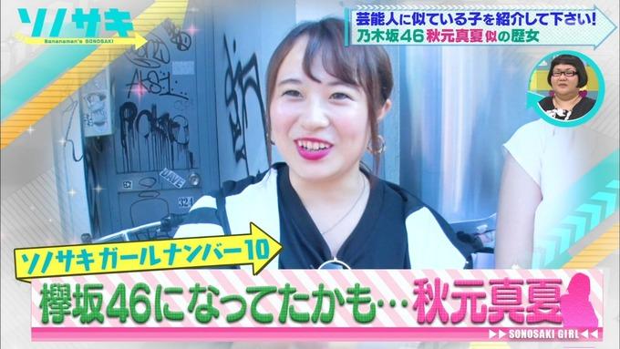 31 ソノサキ 堀未央奈 (18)